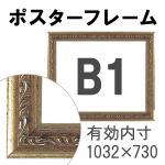 額縁eカスタムセット標準仕様 B-20046 木の本格モールディングを企画サイズで販売 (B1銀)