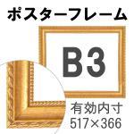 額縁eカスタムセット標準仕様 B-20047 木の本格モールディングを企画サイズで販売 B3金