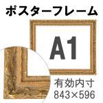 額縁eカスタムセット標準仕様 C-20048 木の本格モールディングを企画サイズで販売 (A1金)