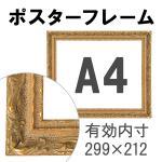 額縁eカスタムセット標準仕様 C-20048 木の本格モールディングを企画サイズで販売 (A4金)