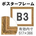額縁eカスタムセット標準仕様 C-20048 木の本格モールディングを企画サイズで販売 (B3金)