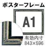 額縁eカスタムセット標準仕様 A-20053 木の本格モールディングを企画サイズで販売 (A1銀黒)