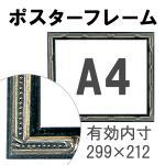 額縁eカスタムセット標準仕様 A-20053 木の本格モールディングを企画サイズで販売 (A4銀黒)