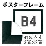 額縁eカスタムセット標準仕様 A-20059 木の本格モールディングを企画サイズで販売 (B4黒)