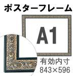 額縁eカスタムセット標準仕様 B-20068 木の本格モールディングを企画サイズで販売 (A1金黒)