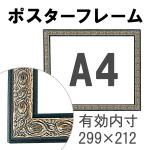 額縁eカスタムセット標準仕様 B-20068 木の本格モールディングを企画サイズで販売 (A4金黒)