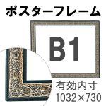 額縁eカスタムセット標準仕様 B-20068 木の本格モールディングを企画サイズで販売 (B1金黒)