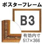 額縁eカスタムセット標準仕様 B-20085 木の本格モールディングを企画サイズで販売 (B3金)