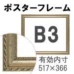 額縁eカスタムセット標準仕様 B-20086 木の本格モールディングを企画サイズで販売 (B3銀)