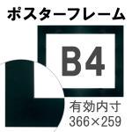 額縁eカスタムセット標準仕様 E-20104 木の本格モールディングを企画サイズで販売 (B4黒艶無)