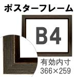 額縁eカスタムセット標準仕様 C-49001 木の本格モールディングを企画サイズで販売 (B4茶)