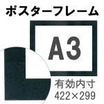 額縁eカスタムセット標準仕様 06-6053 木の本格モールディングを企画サイズで販売 (A3黒)