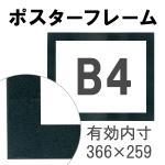 額縁eカスタムセット標準仕様 06-6053 木の本格モールディングを企画サイズで販売 (B4黒)