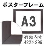 額縁eカスタムセット標準仕様 06-UH1525SP 木の本格モールディングを企画サイズで販売 (A3茶)