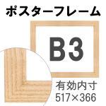 額縁eカスタムセット標準仕様 A-10185 木の本格モールディングを企画サイズで販売 B3ウッド