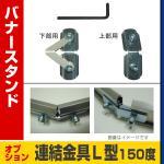160020 BLUE BANNER ブルーバナー連結金具L型 バナースタンド オプション