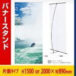 160007&160038 I−BannerII 920 アイバナー 高さ2段階に調節可能 バナースタンド (選べるパイプカラー)