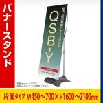 160005 QSB−Y 屋外対応 バナースタンド