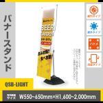 QSB-LIGHT バナースタンド 屋外対応のベストセラー QSB-Yシリーズの安価タイプ (屋内・屋外タイプ)