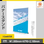 i-Look150 バナースタンド ロールアップの定番i-lookシリーズ 使いやすい大型バナー (屋内タイプ)