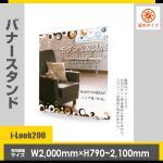 i-Look200 バナースタンド ロールアップの定番i-lookシリーズ 使いやすい大型バナー (屋内タイプ)