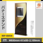 バナースタンド ゴールドカラーで高級感を表現できるロールアップバナー (屋内タイプ)