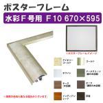 HVM F10:530×455 額縁(ポスターフレーム) 水彩 F号用サイズ (選べるフレームカラー)