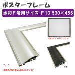 HVL F10:530×455 額縁(ポスターフレーム) 水彩 F号用サイズ (選べるフレームカラー)