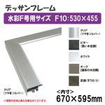 CF F10:530×455 額縁(ポスターフレーム) 水彩F号用サイズ (選べるフレームカラー)