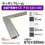 CF 面金付 F10:530×455 額縁(ポスターフレーム) 水彩F号用サイズ (選べるフレームカラー)