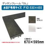 DL F10:530×455 額縁(ポスターフレーム) 水彩F号用サイズ (選べるフレームカラー)