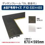 DL 面金付 F10:530×455 額縁(ポスターフレーム) 水彩F号用サイズ (選べるフレームカラー)