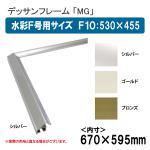 MG F10:530×455 額縁(ポスターフレーム) 水彩F号用サイズ (選べるフレームカラー)