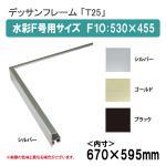 T25 F10:530×455 額縁(ポスターフレーム)水彩F号用サイズ (選べるフレームカラー)