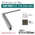 FW F10:530×455 額縁(ポスターフレーム)水彩F号用サイズ (選べるフレームカラー)