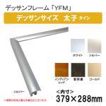 YFM 太子(タイシ)  額縁(ポスターフレーム) デッサンサイズ  (選べるフレームカラー)