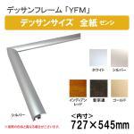 YFM 全紙(ゼンシ)  額縁(ポスターフレーム) デッサンサイズ  (選べるフレームカラー)