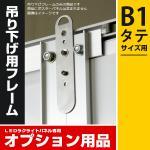 吊り下げ用フレーム B1縦用 【LEDラクライト用】 LEDラクライト専用オプション品