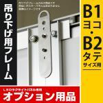 吊り下げ用フレーム B1横&B2縦用 【LEDラクライト用】 LEDラクライト専用オプション品