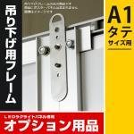 吊り下げ用フレーム A1縦用 【LEDラクライト用】 LEDラクライト専用オプション品