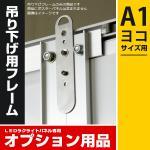 吊り下げ用フレーム A1横用 【LEDラクライト用】 LEDラクライト専用オプション品