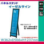 イーゼルサイン EXS 片面 EXS-31 屋内 高さ調整  (選べるカラー)