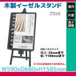 木製イーゼルスタンド 片面 CSX-101&CSX-102 屋内 高さ調整 (選べるカラー)