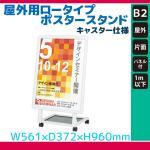 屋外用 ロータイプポスタースタンド B2【234】 AL-82 片面 パネル付 1m以下 ホワイト