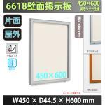 壁面掲示板 450×600 掲示シート仕様 6618 屋外 直付け はね上げ タテ (選べるカラー)
