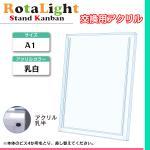 交換用アクリルセット A1 RLAC-N-A1  屋外用 1m以下 アクリル 光る 予備 乳半