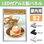 屋内LEDアルミパネルB2 入替えしやすい白色LEDライトつきアルミ製フレーム (選べるカラー)