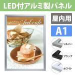 屋内LEDアルミパネルA1 入替えしやすい白色LEDライトつきアルミ製フレーム (選べるカラー)