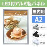 屋内LEDアルミパネルA2 入替えしやすい白色LEDライトつきアルミ製フレーム (選べるカラー)