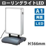 ローリングライト LED標準仕様 屋内外両面用 要法人名 A1型